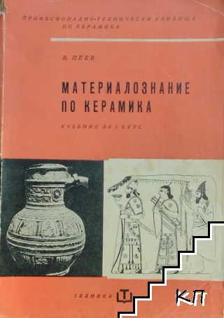 Материалознание по керамика