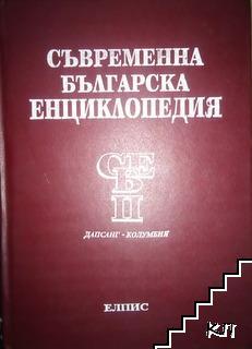 Съвременна българска енциклопедия в четири тома. Том 2