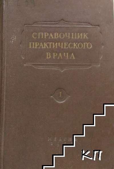 Справочник практического врача в двух томах. Том 1