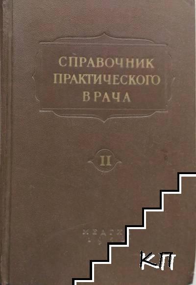 Справочник практического врача в двух томах. Том 2