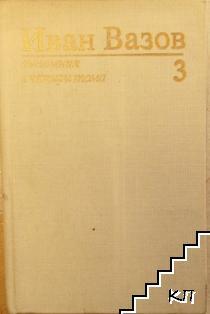 Съчинения в четири тома. Том 3: Под игото