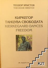 Киркегор танцува свободата