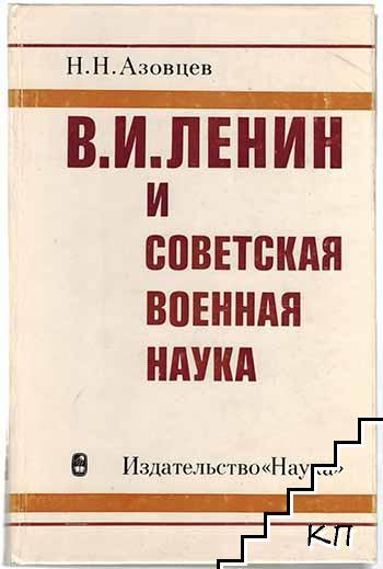 В. И. Ленин и советская военная наука