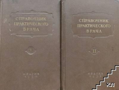 Справочник практического врача в двух томах. Том 1-2