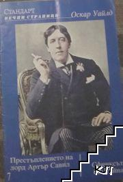 Престъплението на лорд Артър Савил; Сфинксът без тайна