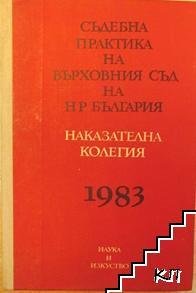 Съдебна практика на Върховния съд на НР България. Наказателна колегия 1983