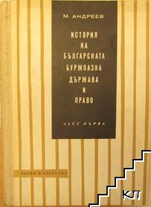 История на българската буржоазна държава и право. Част 1