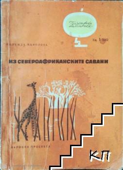 Из североафриканските савани