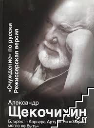 """""""Отчуждение"""" по русски"""