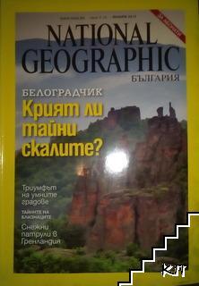 National Geographic - България / Януари 2012