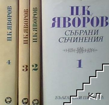Събрани съчинения в пет тома. Том 1-4