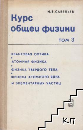 Курс общей физики. Том 3: Квантовая оптика. Атомная физика. Физика твердого тела. Физика атомного ядраи элементарных частиц