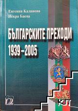 Българските преходи 1939-2005