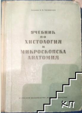 Учебник по хистология и микроскопска анатомия