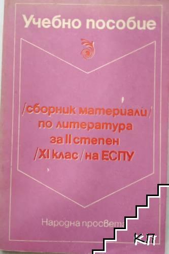 Учебно пособие по литература за II степен (XI клас) на ЕСПУ