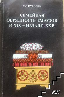 Семейная обрядность гагаузов в XIX - начале XX в.