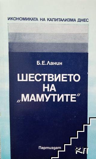 """Шествието на """"мамутите"""""""