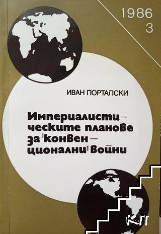 """Империалистическите планове за """"конвенционални"""" войни"""