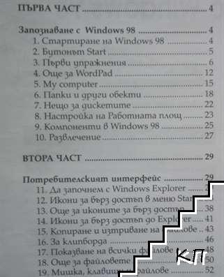 Windows 98. Самоучител за всеки (Допълнителна снимка 1)