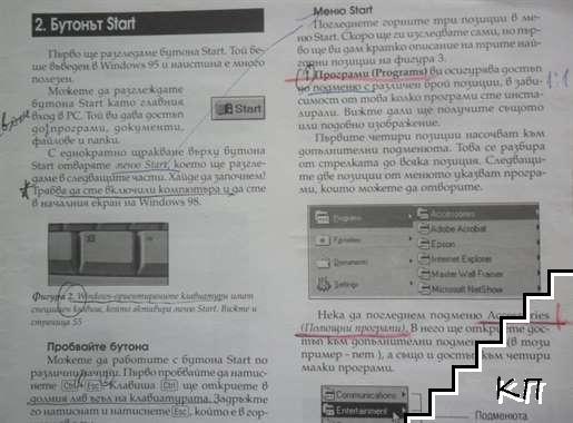 Windows 98. Самоучител за всеки (Допълнителна снимка 3)