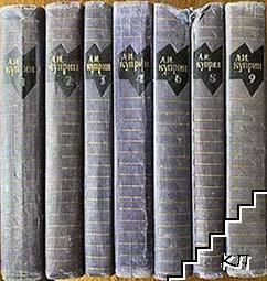 Собрание сочинений в девяти томах. Том 1-4, 6, 8-9