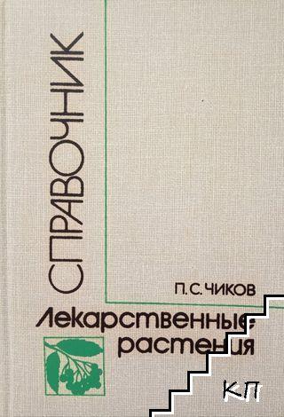 Справочник лекарственные растения