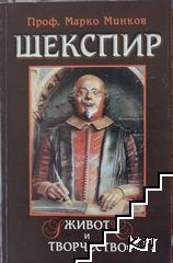 Шекспир - живот и творчество