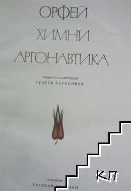 Орфей, химни, Аргонавтика (Допълнителна снимка 1)