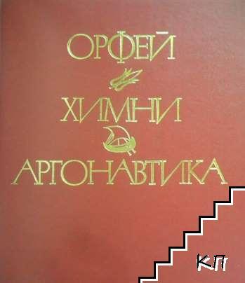 Орфей, химни, Аргонавтика (Допълнителна снимка 2)