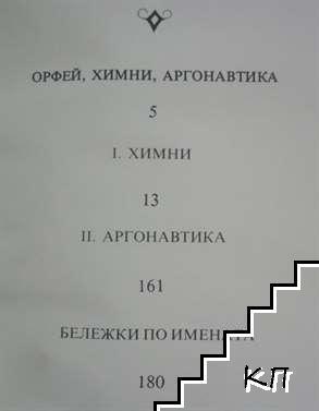 Орфей, химни, Аргонавтика (Допълнителна снимка 3)