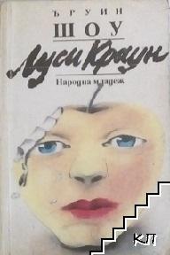 Луси Краун