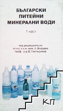 Български питейни минерални води. Част 1: Състав, характеристика, оценка и здравно-профилактични възможности