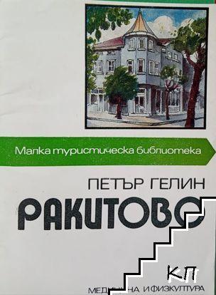 Ракитово