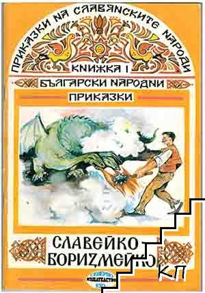 Приказки на славянските народи. Книга 1: Български народни приказки: Славейко-Боризмейко