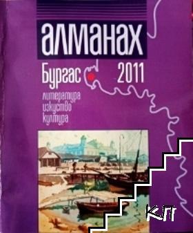 Бургас 2011