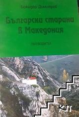 Български старини в Македония