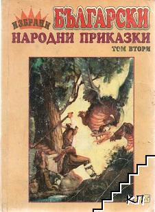 Избрани български народни приказки. Том 2