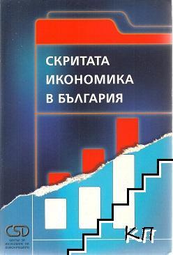 Скритата икономика в България