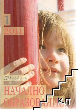 Начално образование. Бр. 1-3 / 2011