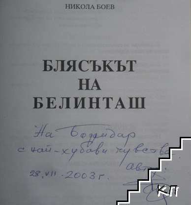 Блясъкът на Белинташ (Допълнителна снимка 1)