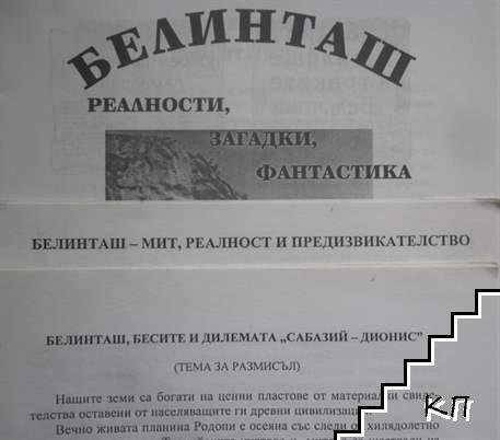 Блясъкът на Белинташ (Допълнителна снимка 2)