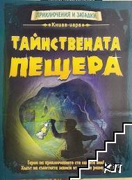 Тайствената пещера