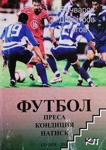 Футбол - преса, кондиция, натиск