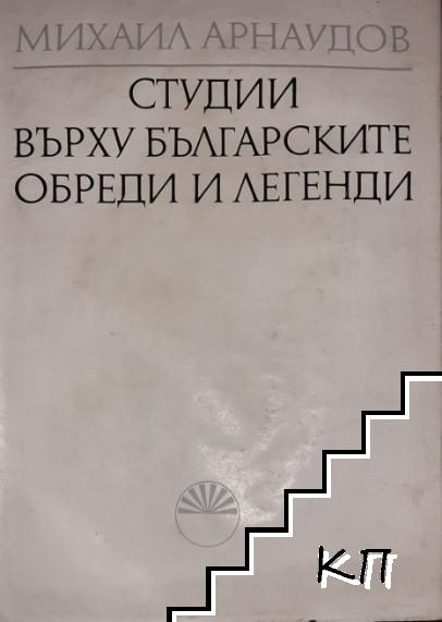 Студии върху българските обреди и легенди. Том 2: Кукери и русалии. Вградена невеста