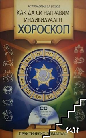 Как да си направим индивидуален хороскоп