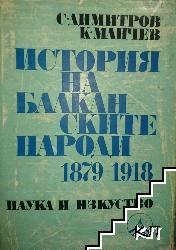 История на балканските народи