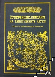 Суперенциклопедия на тайнствените науки. Том 1-6