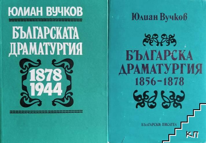 Българската драматургия 1878-1944 / Българска драматургия 1856-1878