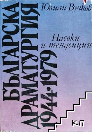 Българска драматургия 1944-1979