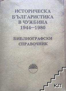 Историческа българистика в чужбина 1944-1980